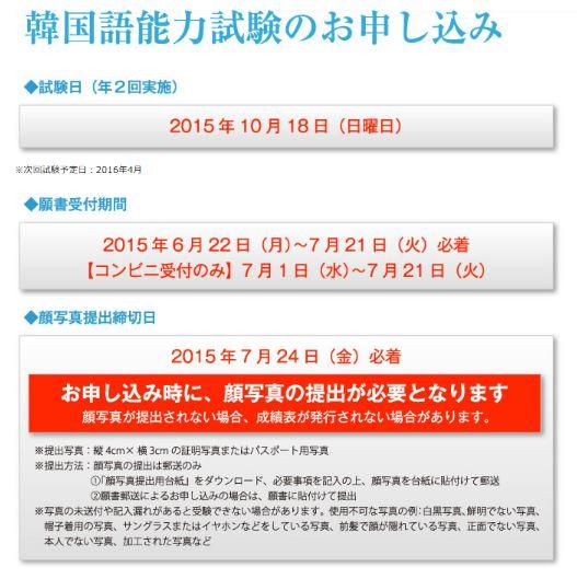 【実録:韓国語能力試験/受験日記】 申込書類を郵送しました!