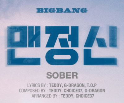 BIG BANG 7月の新曲「SOBER(しらふ)」MV&歌詞日本語訳(ルビあり)