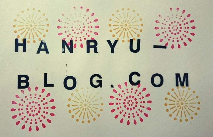 hanryu-blog