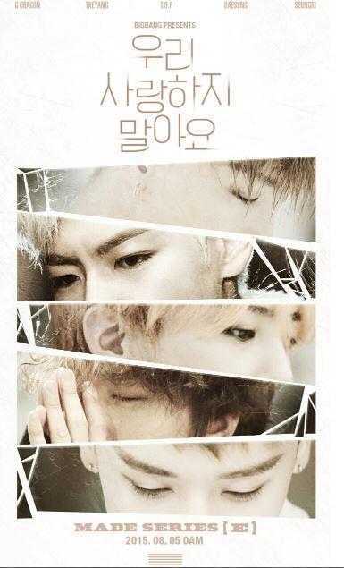 BIG BANG 8月の新曲「私たち愛するのをやめましょう」MV&歌詞日本語訳(ルビあり)