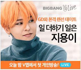 BIG BANG 個人放送第1回 G-DRAGON ツイッター実況和訳中