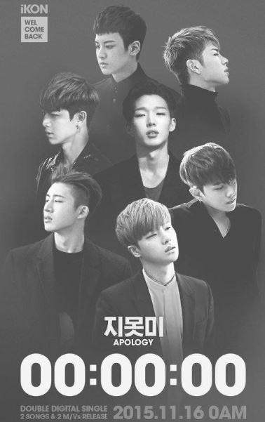 iKON 「지못미(APOLOGY)」 MV&歌詞日本語訳(ひらがなルビあり)