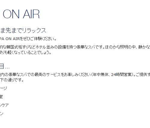 インチョン空港地下 SPA ON AIR(サウナ)をホテル代わりに利用してみた