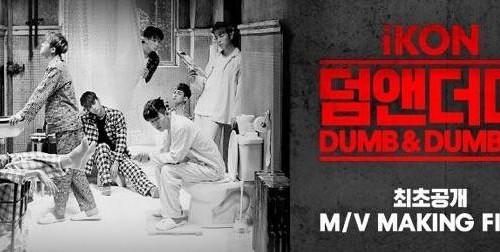iKON 「DUMB & DUMBER」 MV & 歌詞日本語訳(ひらがなルビあり)
