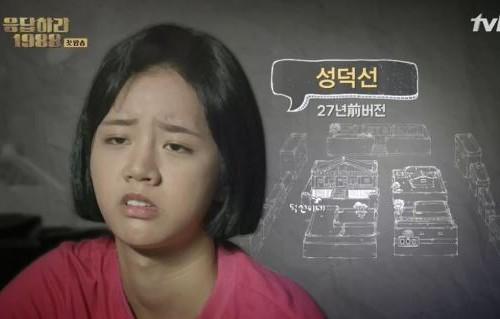 韓国ドラマ「応答せよ1988」キャスト紹介①Girl's Day ヘリ(ドクソン役)