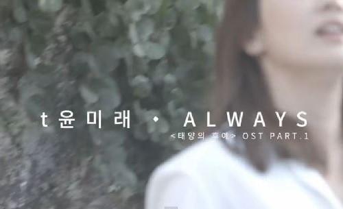 韓国ドラマ「太陽の末裔」 OST ユン・ミレ「Always」歌詞日本語訳