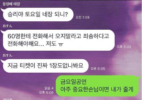 TOPがインスタに投稿、BIG BANGメンバーのLINE会話スクショ日本語訳