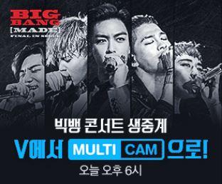3/6 PM6時からBIGBANGソウルライブをアプリで生配信(推しカメラあり)