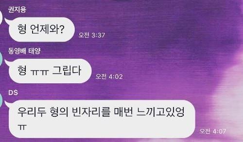 【BIGBANGインスタ和訳】 メンバー5人のLINE会話内容をTOPが投稿 part 2