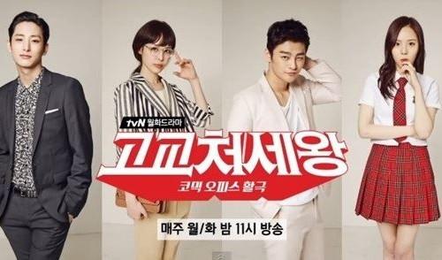 ソ・イングク主演の韓国ドラマ「高校世渡り王」 キャスト&あらすじ(ネタバレあり)