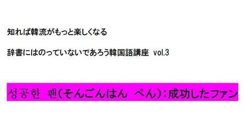 【辞書にはのっていないであろう韓国語講座 vol.3】 成功したファン(上野樹里、小松菜奈 etc)
