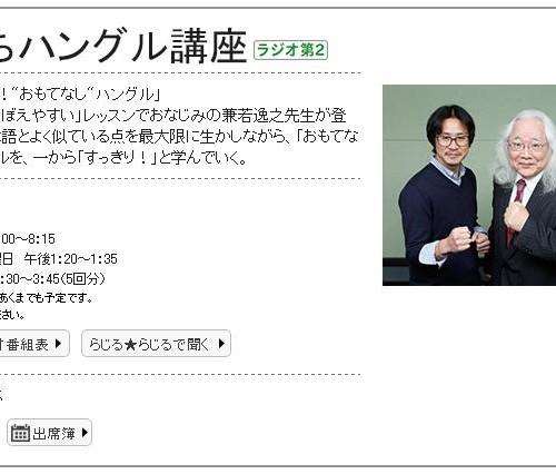 韓国語を初めて勉強する方におすすめ NHKラジオハングル講座