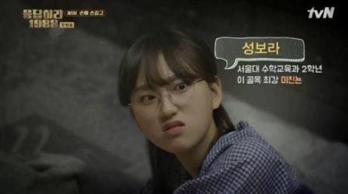 韓国ドラマ「応答せよ1988」キャスト紹介⑦リュ・ヘヨン(ソン・ボラ役)