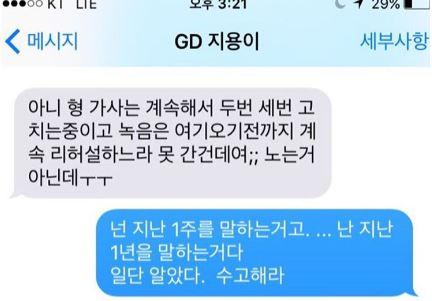 G-DRAGON x ヤン社長のメール内容公開でBIGBANGファンがざわついている件