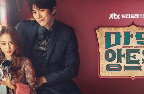 韓国ドラマ「マダムアントワン」 キャスト&あらすじ(ネタバレあり)