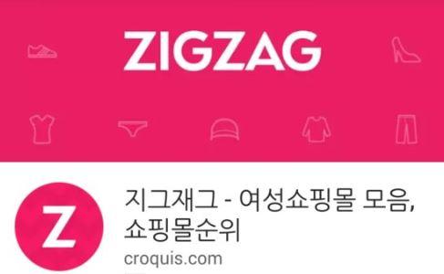 韓国ファッション通販サイトのランキング検索アプリ「ZIGZAG(ジグザグ)」