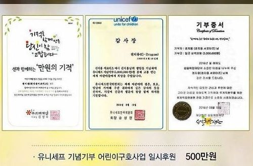 【BIGBANGインスタ和訳】 G-DRAGON私設ファンクラブの寄付証明書 etc