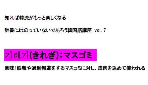 【辞書にはのっていないであろう韓国語講座 vol.7】韓国ネットで頻出「きれぎ(マスゴミ)」