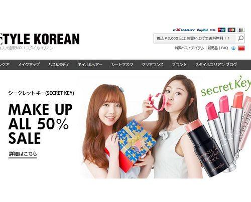 100%正規品!韓国コスメの通販サイト「スタイルコリアン」がとっても便利な件