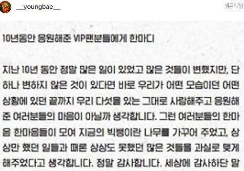 【BIGBANGインスタ和訳】 テヤンVIPへ感謝のメッセージ etc