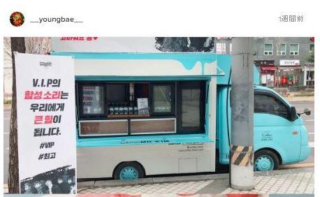 【BIGBANGインスタ和訳】BIGBANGから収録参加のVIPへ食事&ドリンクのプレゼント etc