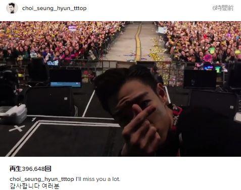【BIGBANGインスタ和訳】 TOP入隊前最後のライブ後ファンへ感謝のメッセージ etc