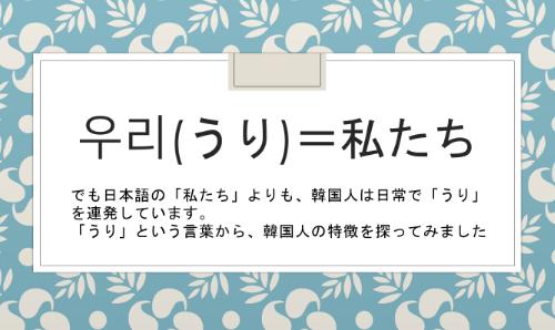 """留学時代に書いたエッセイ「外国人から見た韓国の""""ウリ""""文化と韓国人の特性」"""