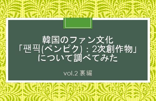 韓国の2次創作物「ペンピク」について調べてみた vol.2 裏編