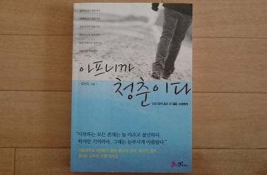 G-DRAGONがインスタにアップした韓国の有名な本「つらいから青春だ」
