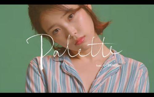 IUのPalette(feat. G-DRAGON)が素敵すぎる!MV&歌詞日本語訳