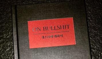 【BIGBANGインスタ和訳】GDが読んでる本のタイトルがひどすぎる件 etc