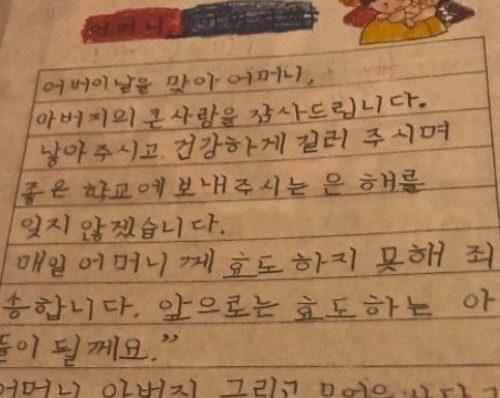 母の日記念 G-DRAGONが子供の頃両親に書いた手紙を訳してみた