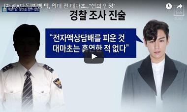 BIGBANG TOPの大麻事件について時系列でまとめてみた part1