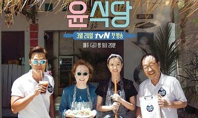 豪華俳優陣が出演するリアリティショー「ユン食堂」が面白い