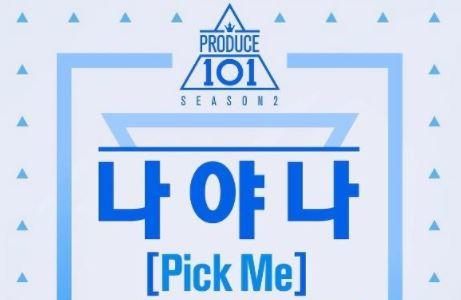 プロデュース101シーズン2 テーマ曲「僕だ 僕(PICK ME)」歌詞日本語訳