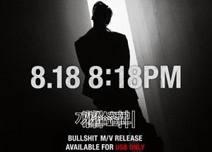 G-DRAGONソロ曲「BULLSHIT」歌詞日本語訳