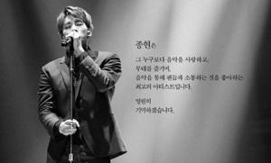 【個人的見解】SHINeeジョンヒョンの自殺について