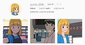 「ユミの細胞たち」主人公ユミ(本人)のインスタアカウントを発見!!